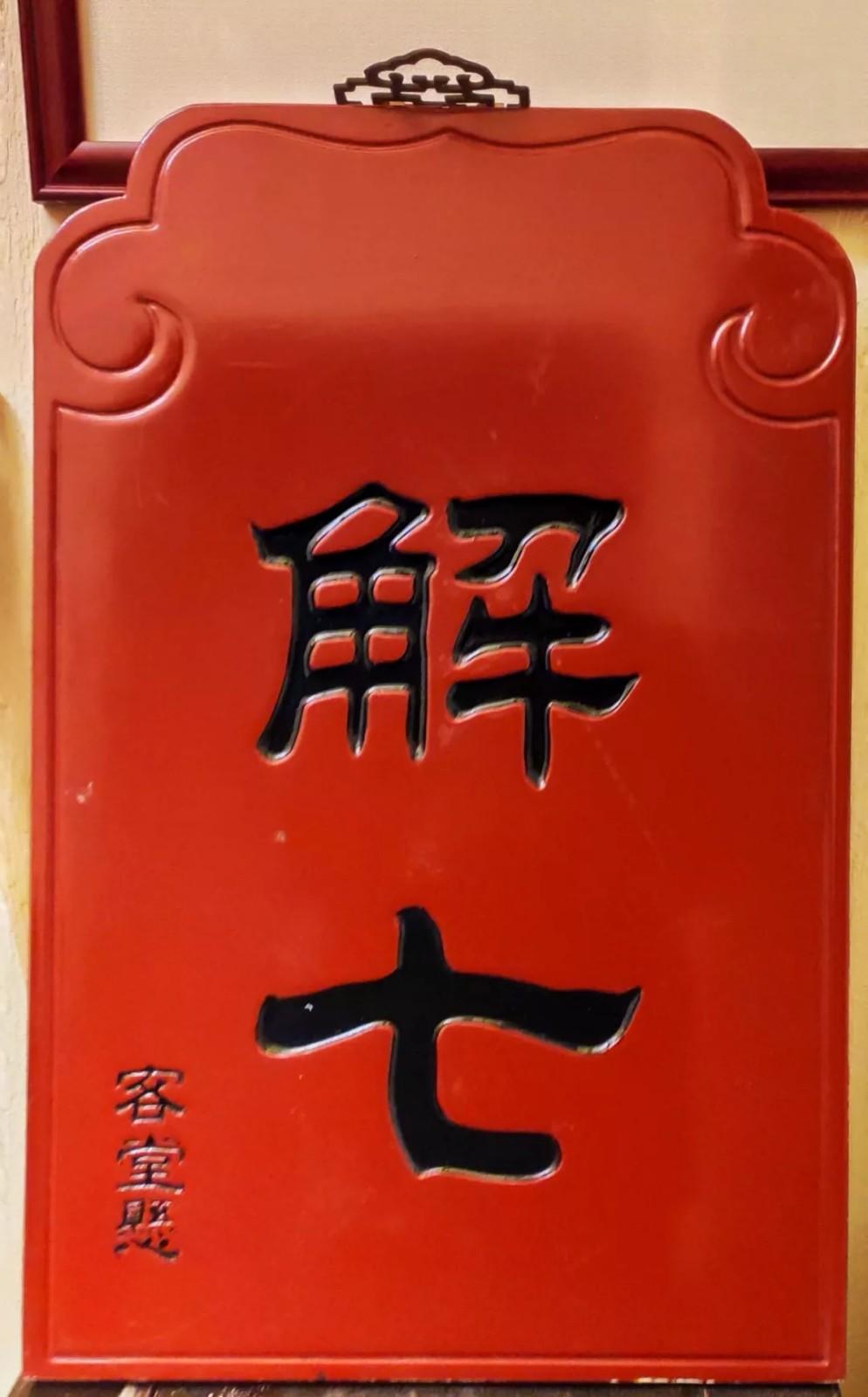 清光绪年间以来,苏州寒山寺首个禅七法会圆满