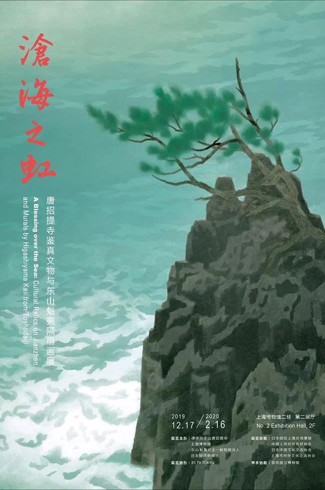 国内首次!鉴真文物暨东山魁夷隔扇画展于上海博物馆开幕