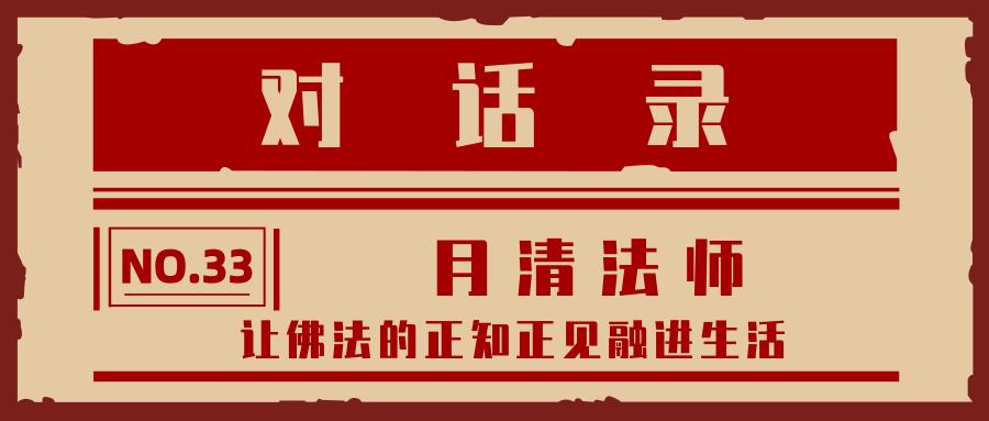 月清法师封面 (1).jpg