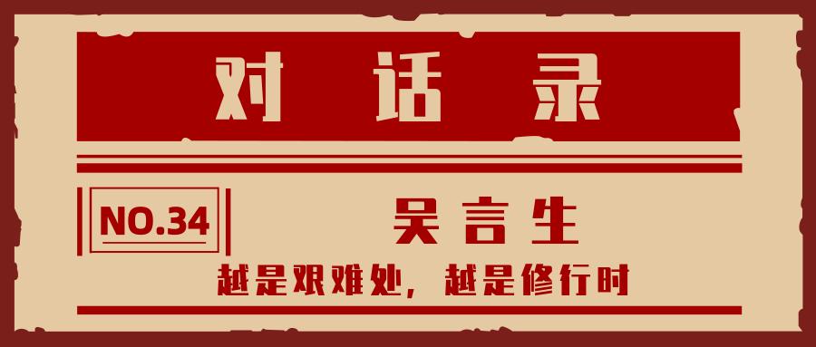 吴言生封面.jpg