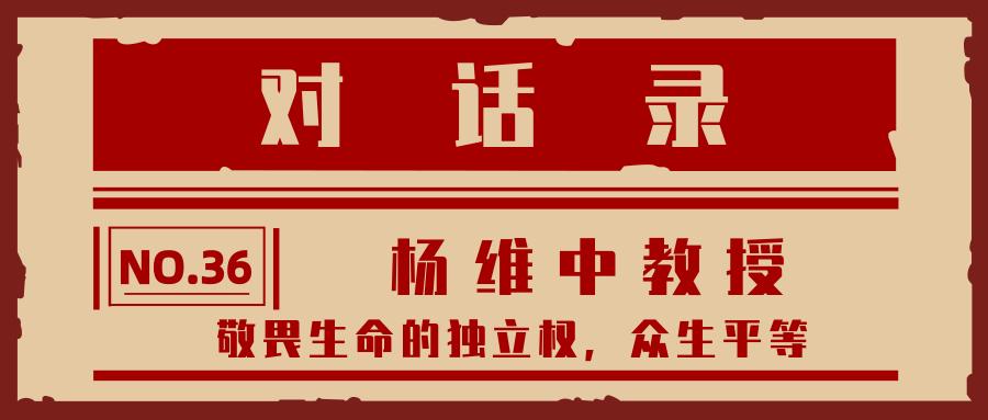 杨维中教授.jpg