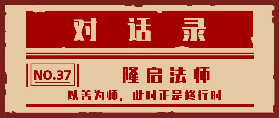 隆启法师封面 (1).jpg
