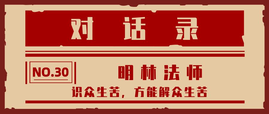 明林法师封面.jpg