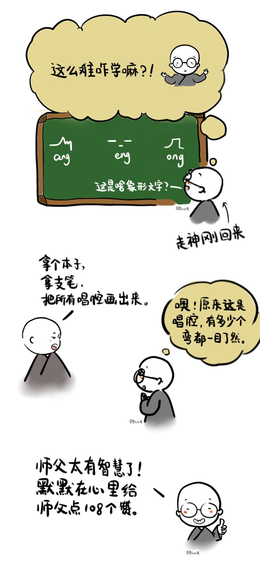 曹山动漫丨小迷糊学操心