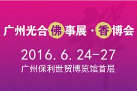 2016第八届广州光合国际佛事展·香文化博览会将举行