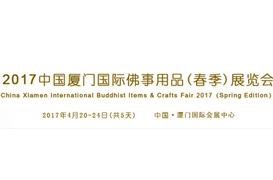 2017中國廈門國際佛事用品(春季)展覽會