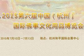 2015第六届中国(杭州)国际佛事文化用品博览会将举行