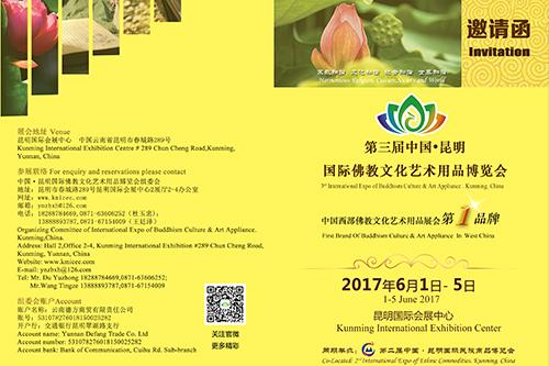 2017年第三屆昆明國際佛教文化藝術用品展覽會