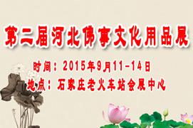 2015第二届河北(石家庄)佛事文化用品博览会将举行