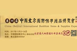 2017第四屆中國(北京)國際佛事用品博覽會