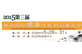 2015第三届南京国际佛事文化用品展览会将举行