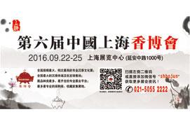 2016第六届中国上海香博会