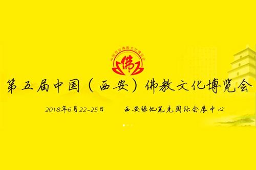 2018年第五屆中國(西安)佛教文化博覽會