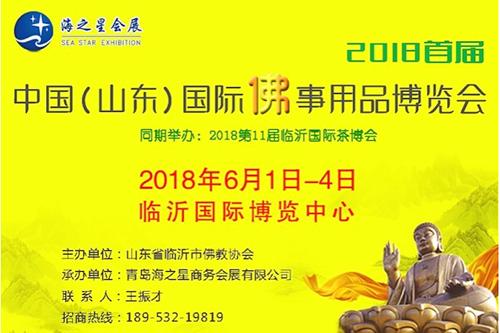 2018首屆中國(山東)國際佛事用品博覽會