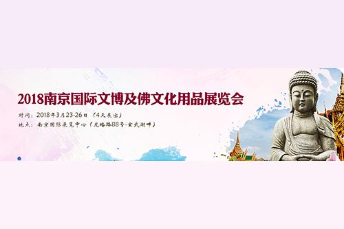 2018第六屆中國南京國際佛文化用品展覽會