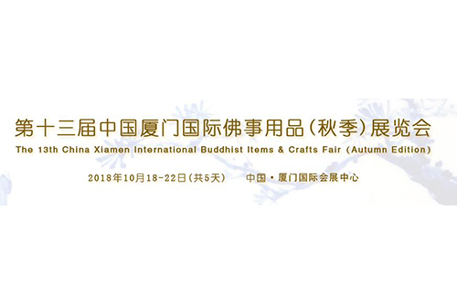 2018第十三屆中國廈門國際佛事用品(秋季)展覽會
