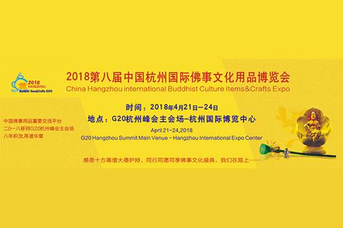 2018第八屆中國(杭州)國際佛事文化用品博覽會