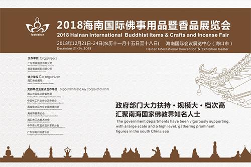 2018海南國際佛事用品暨香品展覽會