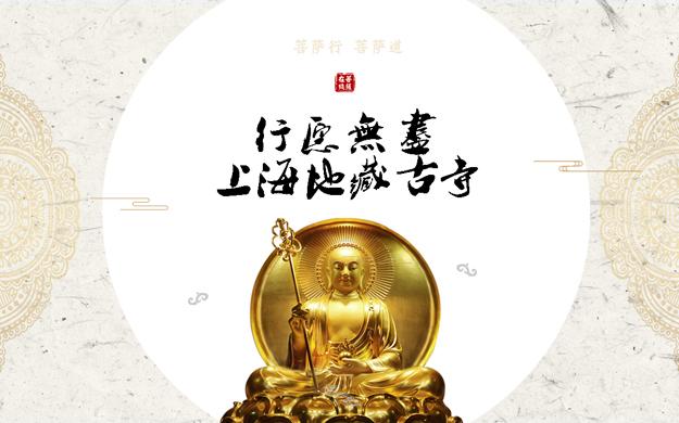 行愿無盡——上海地藏古寺