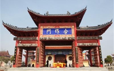 河南南海禅寺