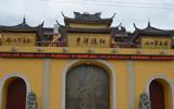 上海松隐禅寺