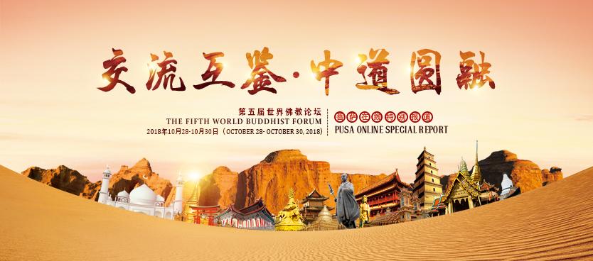 第五届世界佛教论坛