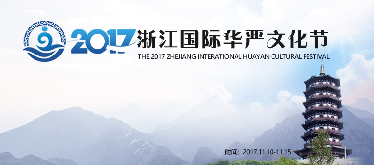 2017年浙江国际华严文化节