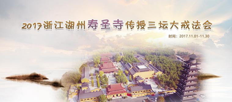 浙江湖州寿圣寺传授三坛大戒法会