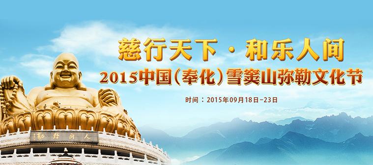 2015中国(奉化)雪窦山弥勒佛文化节