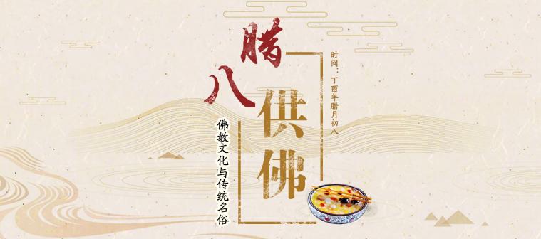 腊八供佛 佛教文化与传统民俗