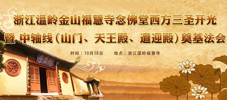 浙江温岭金山福慧寺念佛堂西方三圣开光暨中轴线奠基法会