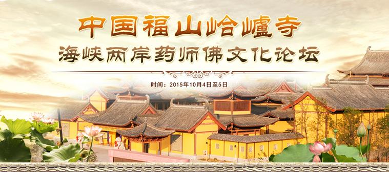 中国福山合卢寺海峡两岸药师佛文化论坛