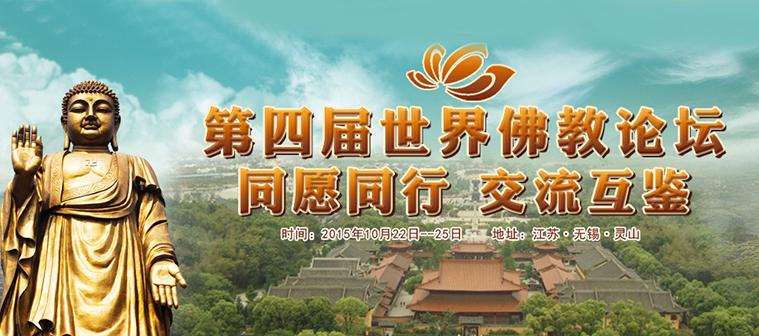 第四届世界佛教论坛·同愿同行 交流互鉴