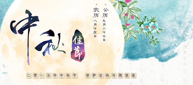 2015年中秋节 菩萨在线感知禅意