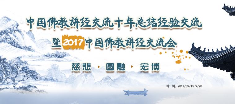 中国佛教讲经交流十年总结经验交流暨2017中国佛教讲经交流会