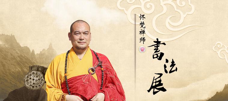怀梵禅师书法展