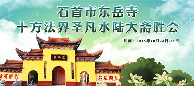 湖北石首东岳寺十方法界圣凡水陆大斋胜会