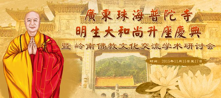 广东珠海普陀寺明生大和尚升座庆典