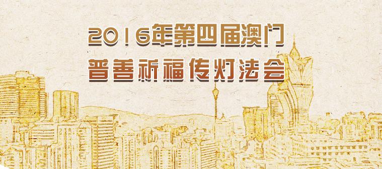 2016年第四届澳门普佛祈福传灯法会