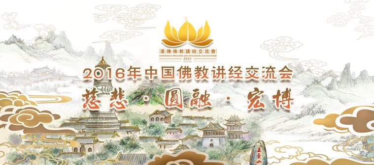2016年中国佛教讲经交流会