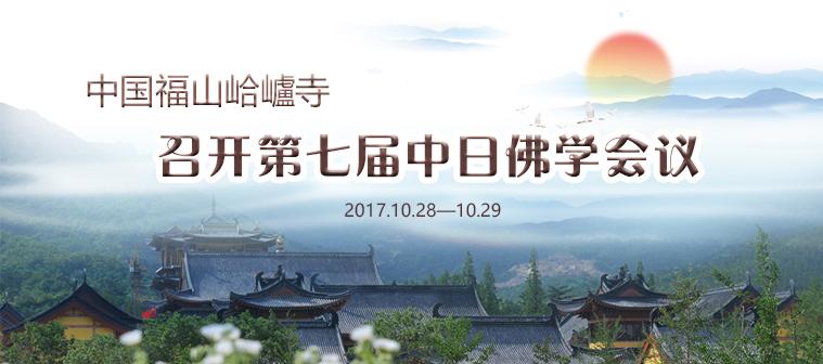 福山合卢寺召开第七届中日佛学会议