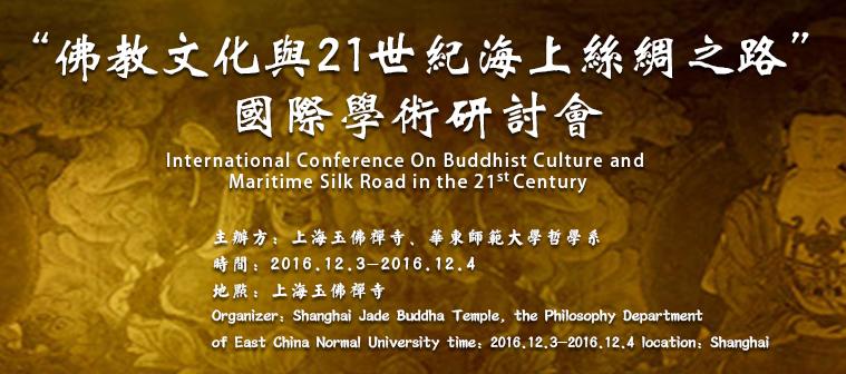 """""""佛教文化与21世纪海上丝绸之路""""国际学术研讨会"""