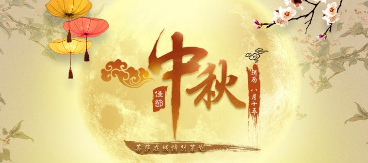 菩萨在线欢度2016中秋佳节