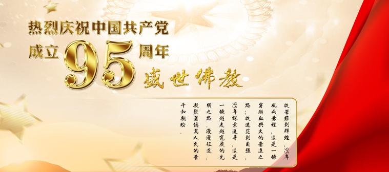 盛世佛教·热烈庆祝中国共产党成立95周年