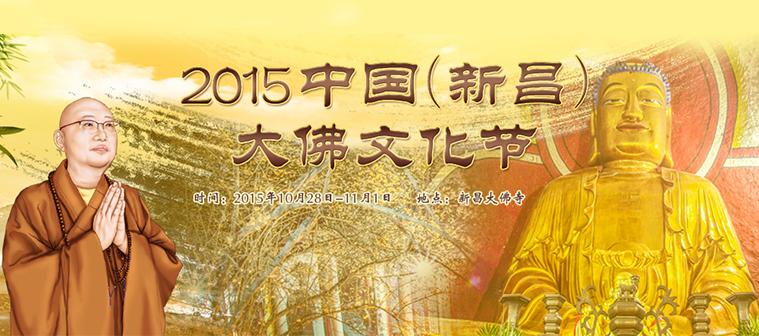 2015中国(新昌)大佛文化节