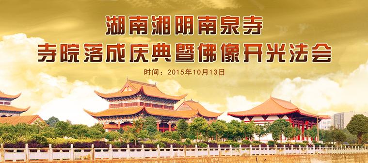 湖南湘阴南泉寺寺院落成庆典暨佛像开光法会
