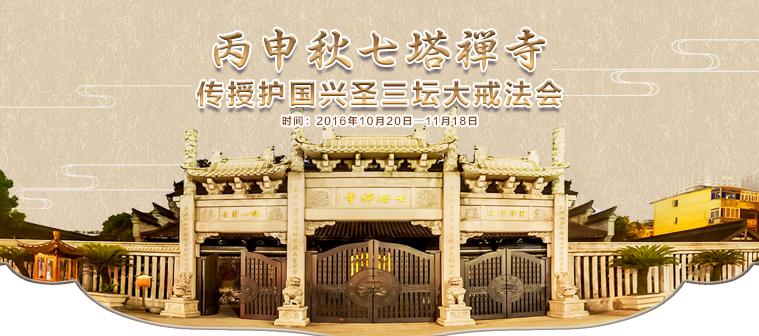 七塔禅寺传授护国兴圣三坛大戒法会
