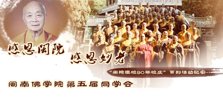 """闽南佛学院第五届同学会--""""闽院建校90年校庆""""系列活动纪实"""