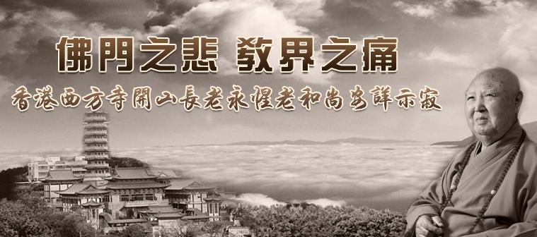 香港西方寺开山长老永惺老和尚安详示寂