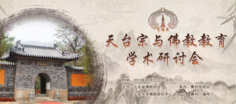 青州广福寺天台宗与佛教教育学术研讨会